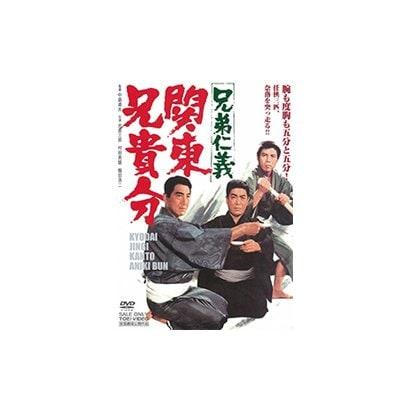 兄弟仁義 関東兄貴分 [DVD]