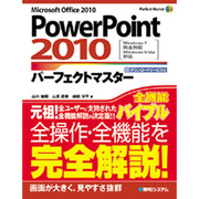 PowerPoint2010パーフェクトマスター(Perfect Master SERIES) [単行本]