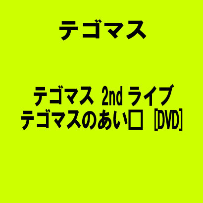 テゴマス/テゴマス 2ndライブ テゴマスのあい□ [DVD]