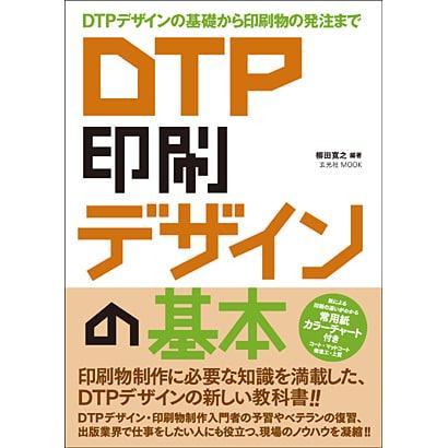 DTP印刷デザインの基本-DTPデザインの基礎から印刷物の発注まで(玄光社MOOK) [ムックその他]