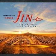 TBS系 日曜劇場 JIN-仁- オリジナル・サウンドトラック ~ファイナル・セレクション~