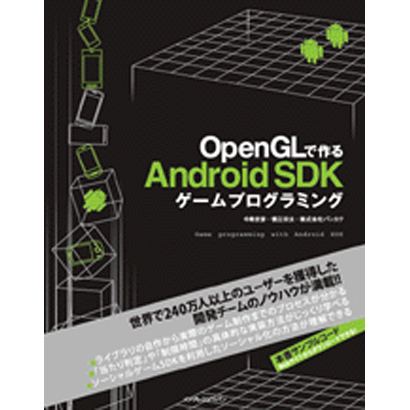OpenGLで作るAndroid SDKゲームプログラミング [単行本]