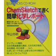 ChemSketchで書く簡単化学レポート―最新化学レポート作成ソフトの使い方入門(ブルーバックスCD-ROM) [新書]