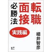 転職面接必勝法 実践編(講談社BIZ) [単行本]