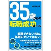 35歳からの転職成功ルール(DO BOOKS) [単行本]