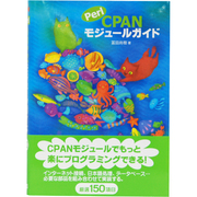 Perl CPANモジュールガイドブック [単行本]