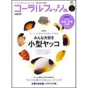 コーラルフィッシュ VOL.31 (2011/May.-Ju-海水魚の飼育を楽しむ人の本(エイムック 2173) [ムックその他]