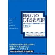 即戦力のDB2管理術―仕組みからわかる効率的管理のノウハウ [単行本]