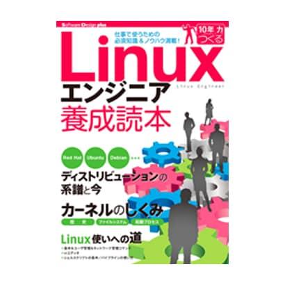 Linuxエンジニア養成読本―仕事で使うための必須知識&ノウハウ満載!(Software Design plus) [単行本]