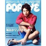 POPEYE (ポパイ) 2011年 05月号 [雑誌]