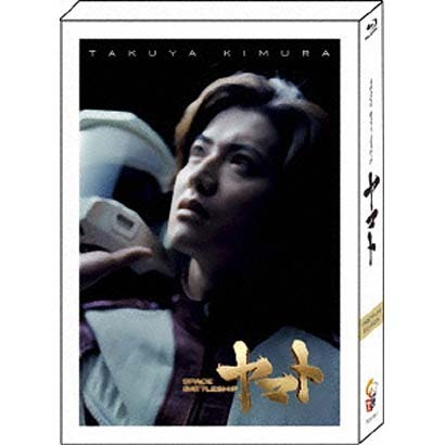 SPACE BATTLESHIP ヤマト プレミアム・エディション [Blu-ray Disc]