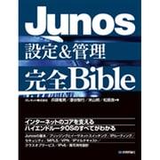 Junos設定&管理完全Bible [単行本]