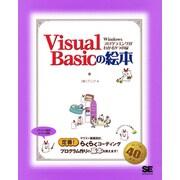 Visual Basicの絵本―Windowsプログラミングがわかる9つの扉 [単行本]