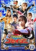 天装戦隊ゴセイジャー Vol.12【最終巻】 (スーパー戦隊シリーズ)
