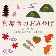 京都 音のおみやげ決定盤 ~和楽器による京の調べ、日本の調べ~