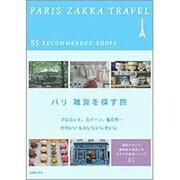 パリ 雑貨を探す旅―雑貨カタログ特別編集 [単行本]