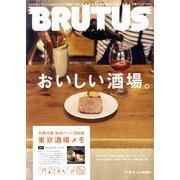 BRUTUS (ブルータス) 2011年 5/1号 [雑誌]