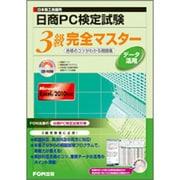 日商PC検定試験3級完全マスターデータ活用 [単行本]