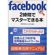 facebookが2時間でマスターできる本(PHP文庫) [文庫]