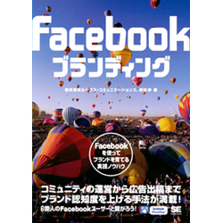 Facebookブランディング [単行本]