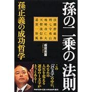孫の二乗の法則―孫正義の成功哲学(PHP文庫) [文庫]