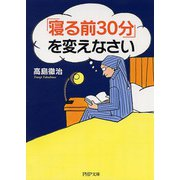 「寝る前30分」を変えなさい(PHP文庫) [文庫]