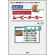 はじめてのWindows Liveムービーメーカー―無料で使えるマイクロソフトのビデオ編集ソフト(I・O BOOKS) [単行本]