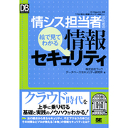 情シス担当者のための絵で見てわかる情報セキュリティ(DB Magazine SELECTION) [単行本]