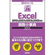 Excel関数小事典―2010&2007&2003&2002対応Windows版(速効!ポケットマニュアル) [単行本]
