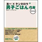 太一×ケンタロウ 男子ごはんの本〈その3〉 [単行本]
