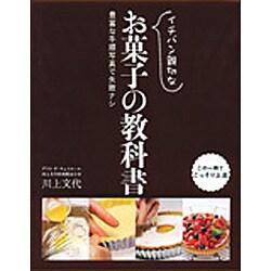 イチバン親切なお菓子の教科書―豊富な手順写真で失敗ナシ [単行本]