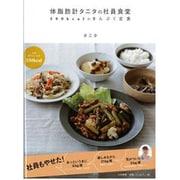 体脂肪計タニタの社員食堂―500kcalのまんぷく定食 [単行本]