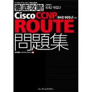 ITプロ/ITエンジニアのための徹底攻略Cisco CCNP ROUTE問題集―642-902J対応 [単行本]