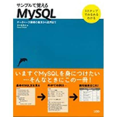 サンプルで覚えるMYSQL―データベース接続の基本から応用まで [単行本]