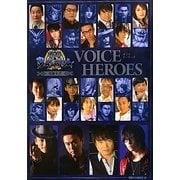 戦国BASARA英雄全書 VOICE HEROES [単行本]