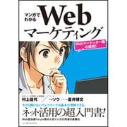マンガでわかるWebマーケティング―Webマーケッター瞳の挑戦! [単行本]