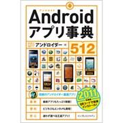Androidアプリ事典512〈2011年度版〉 [単行本]