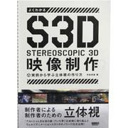 よくわかるS3D映像制作―実例から学ぶ立体視の作り方 [単行本]