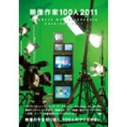 映像作家100人〈2011〉 [単行本]