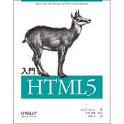 入門HTML5 [単行本]