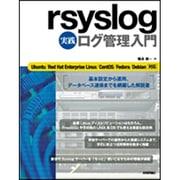 rsyslog実践ログ管理入門―Ubuntu/Red Hat Enterprise Linux/CentOS/Fedora/Debian対応 [単行本]