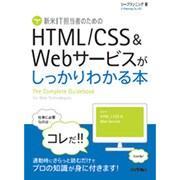 新米IT担当者のためのHTML/CSS&Webサービスがしっかりわかる本 [単行本]