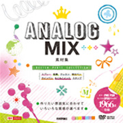 ANALOG MIX 素材集(DESIGN PARTS COLLECTION) [単行本]