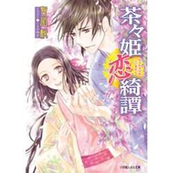 茶々姫恋綺譚(ルルル文庫) [文庫]