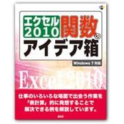 エクセル2010関数のアイデア箱―Windows7対応 [単行本]