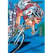 ロード乗りこなすならもっと業界一の自転車バカに訊け!(ROADBIKE BESTBUY BOOK〈2〉) [単行本]