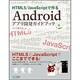 HTML5/JavaScriptで作るAndroidアプリ開発ガイドブック [単行本]