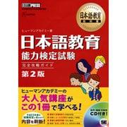 日本語教育能力検定試験完全攻略ガイド 第2版 (日本語教育教科書) [単行本]