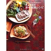 青山有紀の幸せ和食レシピ―大切な人に元気をあげたい [単行本]