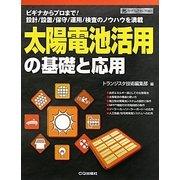 太陽電池活用の基礎と応用―ビギナからプロまで!設計/設置/保守/運用/検査のノウハウを満載(ハードウェア・セレクション) [単行本]